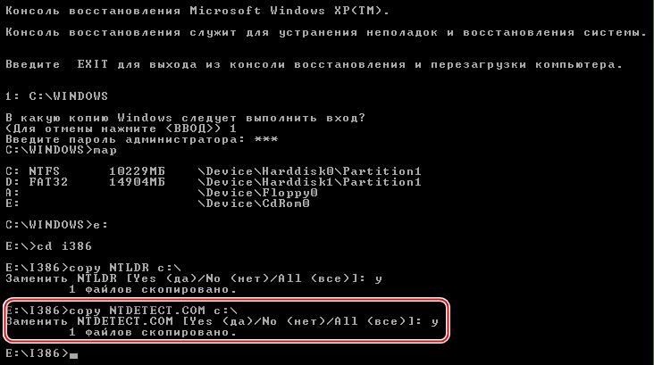 Ввод команды для копирования файла NTDETECT.COM в консоли восстановления операционной системы Windows XP