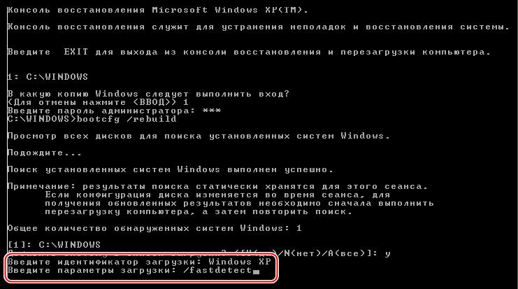 Ввод параметров загрузки при восстановлении файла BOOT INI в консоли восстановления операционной системы Windows XP
