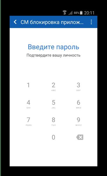 Ввод пароля для блокировки приложений Clean Master