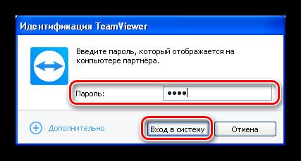 Ввод пароля партнера в TeamViewer