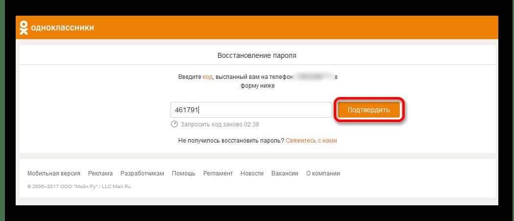 Ввод проверочного кода на сайте Одноклассники