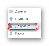 Выбираем Документ ВКонтакте