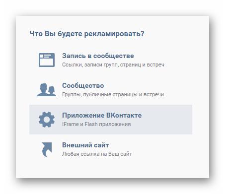 Выбираем, что будем рекламировать ВКонтакте