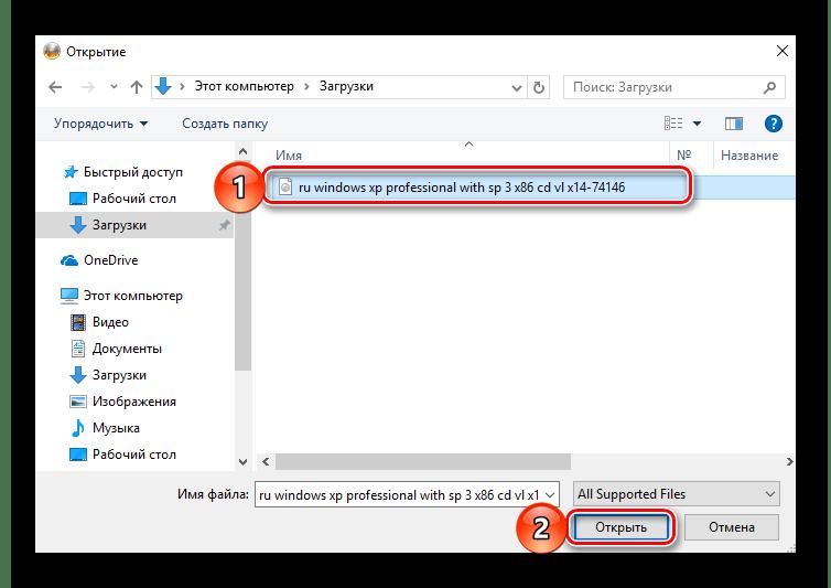 Выбираем файл образа на компьютере для записи в ImgBurn