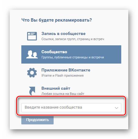Выбираем группу и нажимаем продолжить ВКонтакте