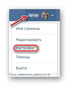 Выбираем пункт настройки ВКонтакте