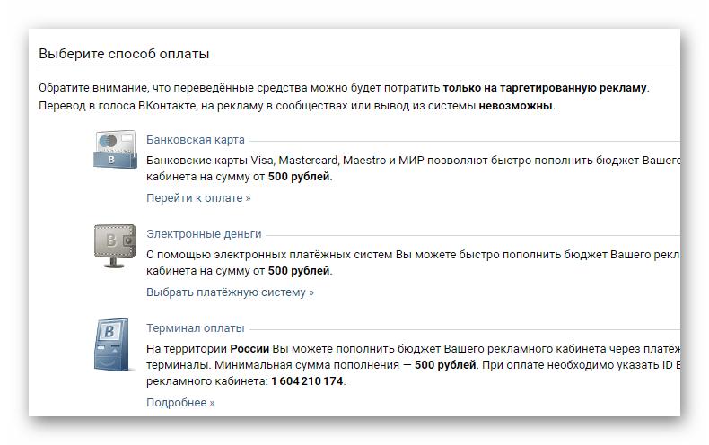 Выбираем способ зачисления денег ВКонтакте