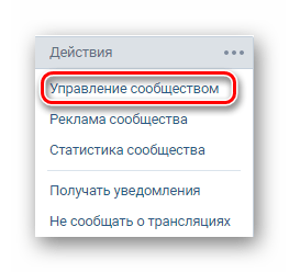 Выбираем управление сообществом ВКонтакте