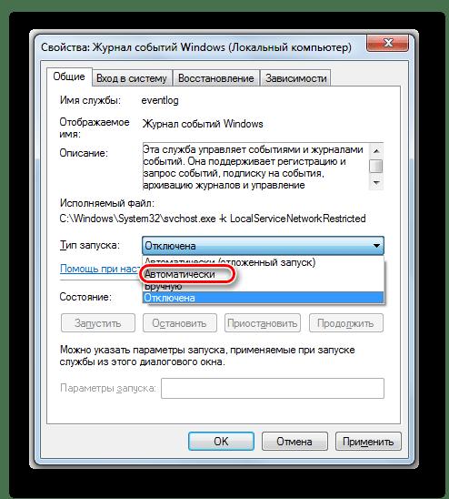 Выбор автоматического типа запуска в окне свойств службы Журнал событий Windows в Windows 7