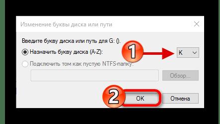 Выбор буквы диска в управлении накопителями Windows 10