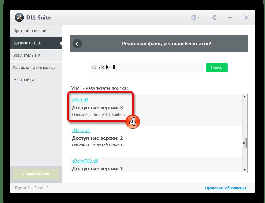 Выбор d3d9.dll из результатов поиска DLL Suite