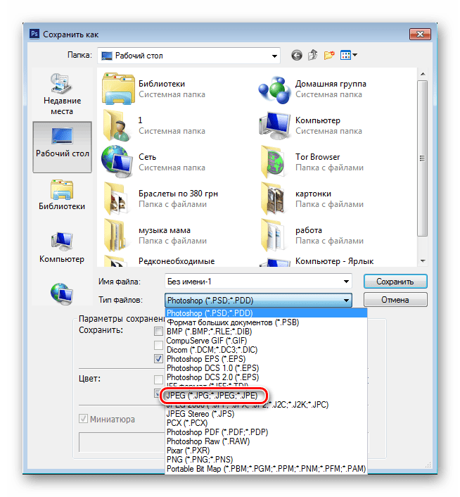 Выбор формата файла для сохранения Photoshop