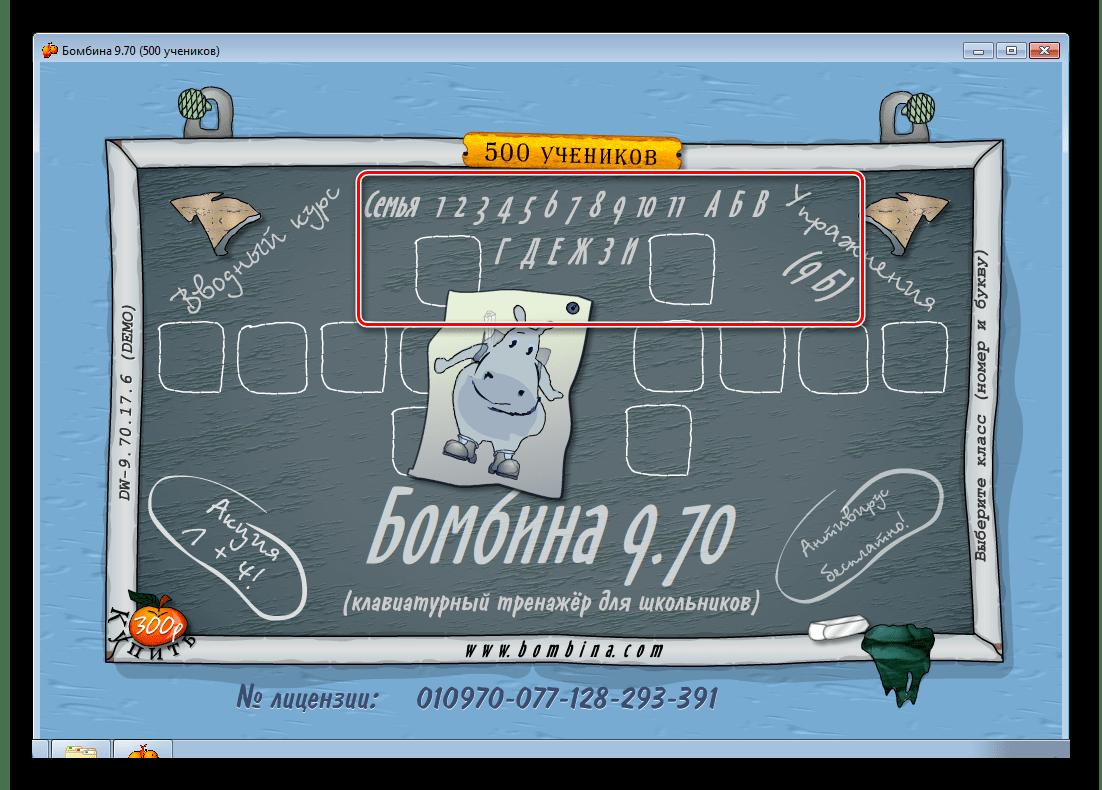 Выбор группы профилей Бомбина