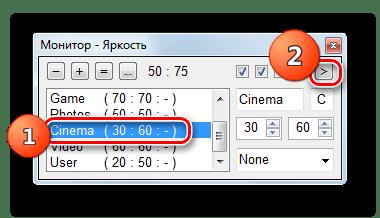 Выбор и применение режима яркости в программе Monitor Plus