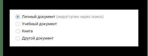 Выбор категории для gif изображения в разделе документы на сайте ВКонтакте