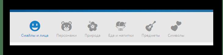 Выбор категории картинок из смайлов на сайте сервиса vEmoji