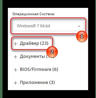 Выбор кнопки драйверов Acer ASPIRE 5742G
