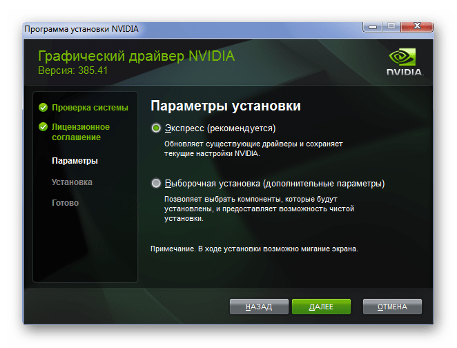 Выбор метода установки GeForce GTX 660_006