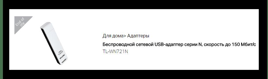 Выбор нужного устройства TP-Link TL-WN721N_003