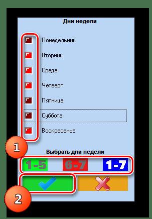 Выбор отдельных дней недели для срабатывания будильника в программе MaxLim Alarm Clock