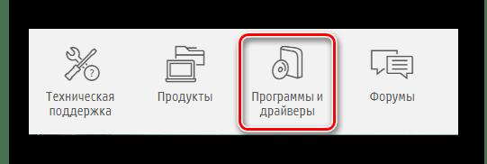 Выбор программы и драйверы Deskjet 3070A