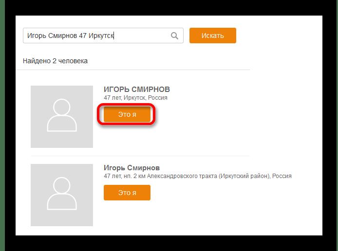 Выбор собственной страницы в Одноклассниках