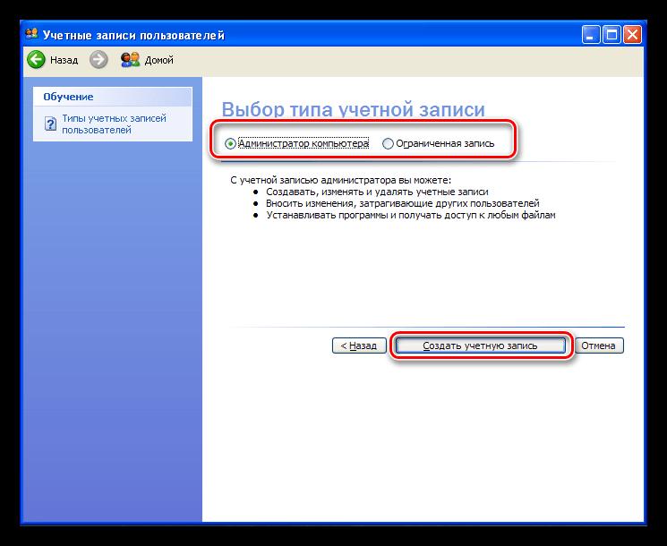 Выбор типа новой учетной записи в Windows XP