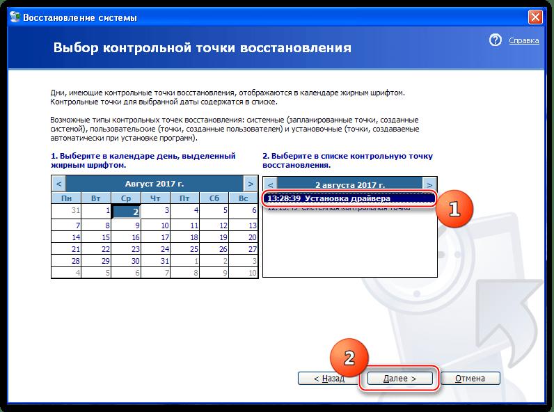 Выбор точки восстановления для отката операционной системы к более раннему состоянию в Windows XP