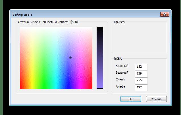 Выбор цвета заполнения FPS Monitor