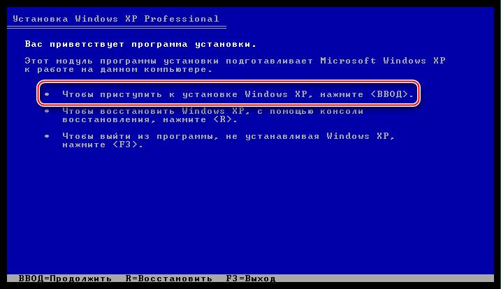 Выбор варианта установки операционной системы Windows XP при загрузке с установочного носителя