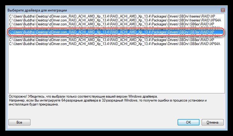 Выбор версии пакета в программе nLite для интеграции драйверов AMD в дистрибутив операционной системы Windows XP
