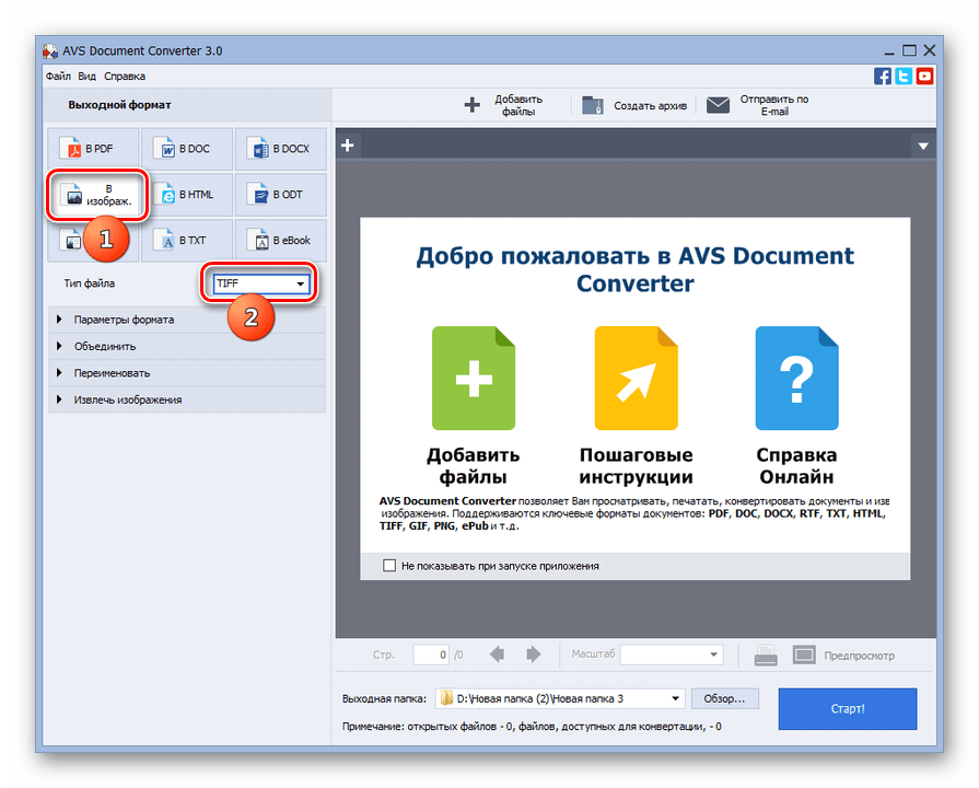 Выбор выходного формата в программе AVS Document Converter
