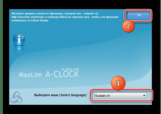 Выбор языка интерфейса программы MaxLim Alarm Clock