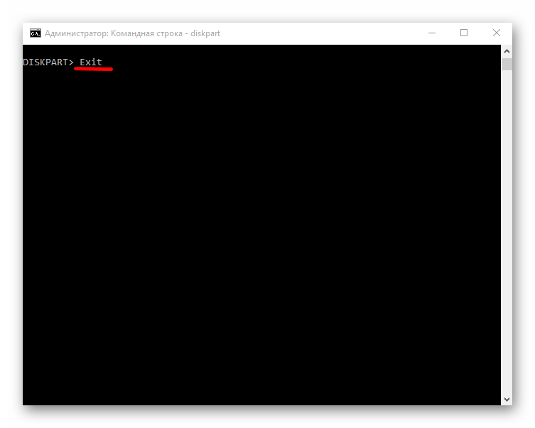 Выход из Diskpart в командной строке от имени администратора Windows 10
