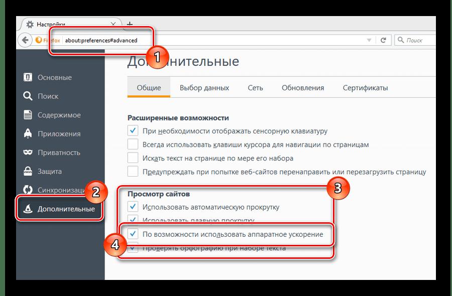 Выключение аппаратного ускорения в интернет обозревателе Mozilla Firefox