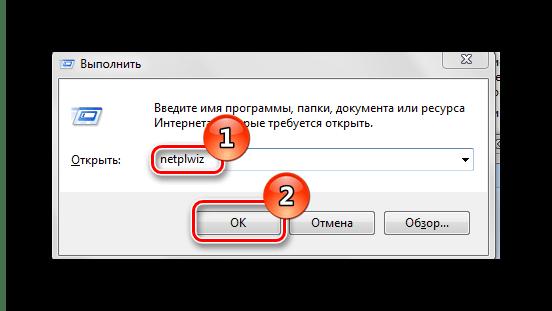 Выполнить netplwiz Windows 7