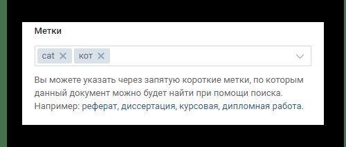 Выставление меток для gif изображения в разделе документы на сайте ВКонтакте