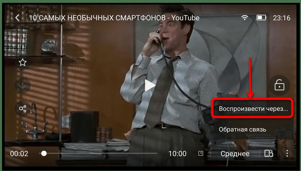 Вывод на внешний плеер UC Browser
