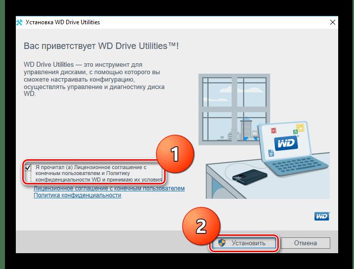 WD Принятие лицензионного соглашения