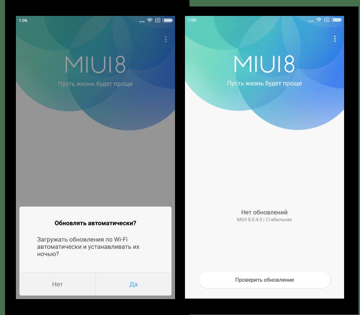 Xiaomi Redmi Note 4 Автоматическое обновление MIUI
