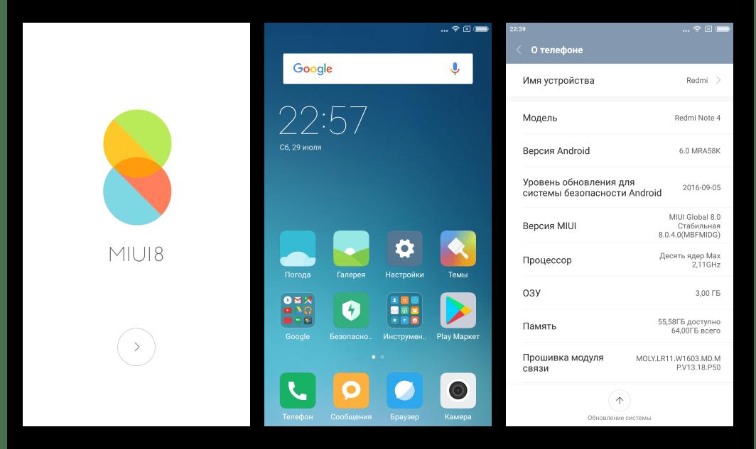 Xiaomi Redmi Note 4 Глобальная прошивка после записи через Fastboot
