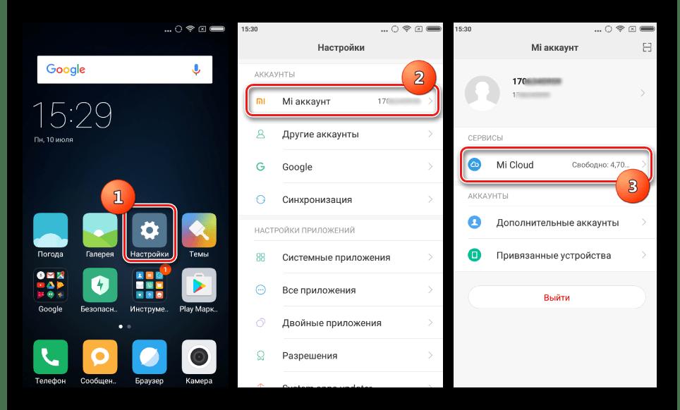 Xiaomi Redmi Note 4 Mi аккаунт - Mi Cloud