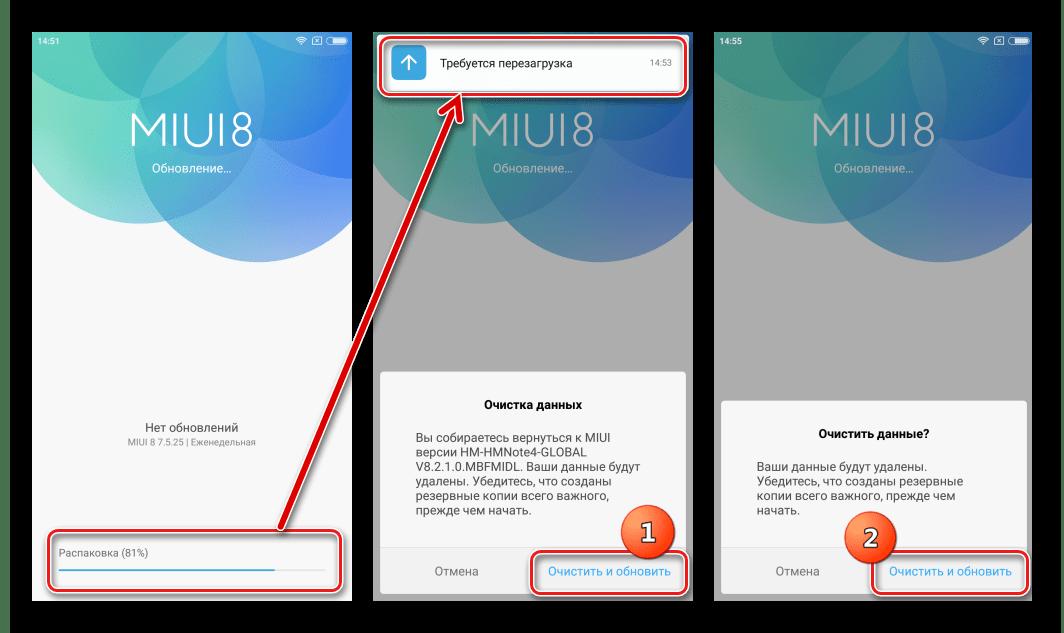Xiaomi Redmi Note 4 очистка данных перед прошивкой