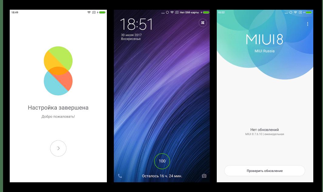 Xiaomi Redmi Note 4 прошивка от Miui Russia