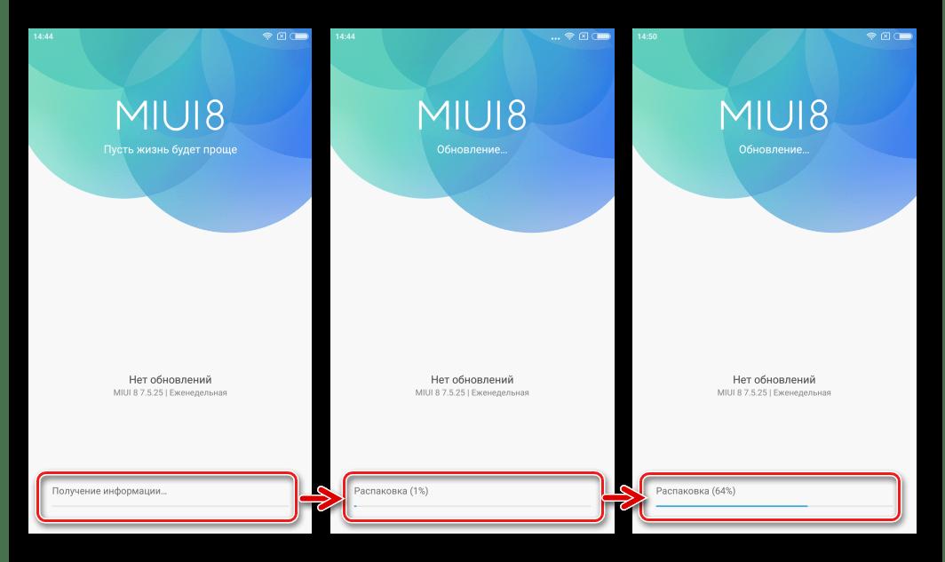 Xiaomi Redmi Note 4 проверка и распаковка прошивки