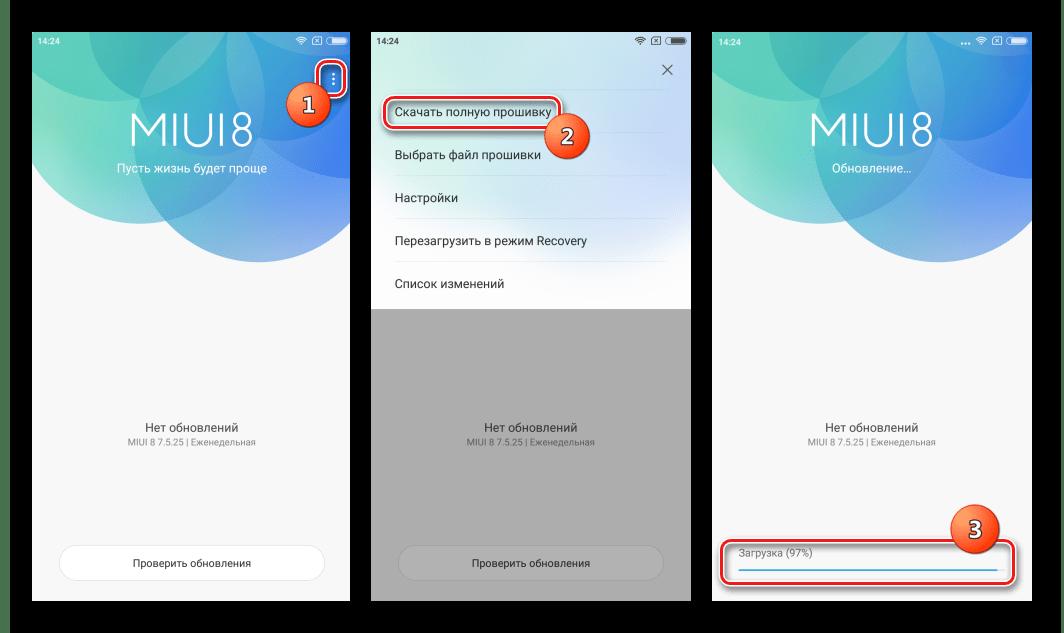 Xiaomi redmi note 4 Переход с Девелоперской на Глобальную прошивку через три точки