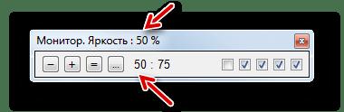 Яркость уменьшена на 10 % в программе Monitor Plus
