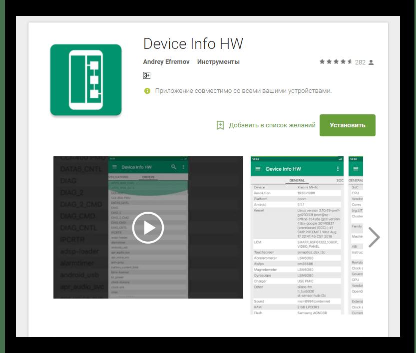 ZTE Blade A510 Device Info HW в Google Play