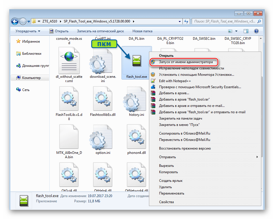 ZTE Blade A510 Запуск SP Flash Tool от имени Администратора