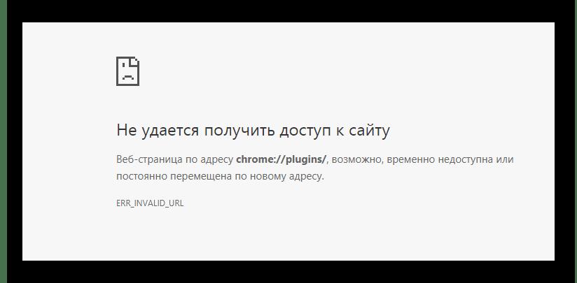 Заблокированная страница с плагинами в интернет обозревателе Google Chrome
